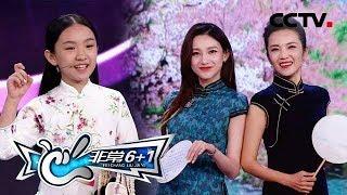 《非常6+1》 20190916 小不点大能耐| CCTV综艺