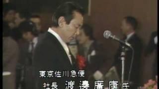 【笹川良一】高松宮殿下 妃殿下 東京佐川急便御台覧 thumbnail