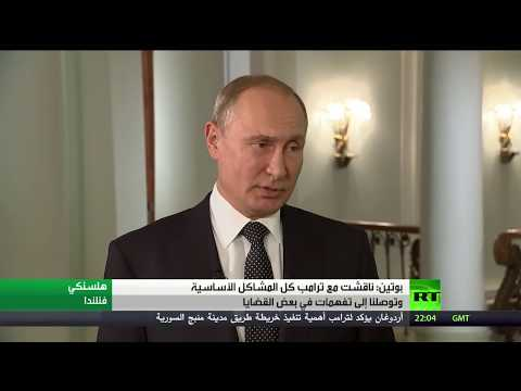 بوتين: بحثت مع ترامب كل المشاكل الأساسية  - نشر قبل 1 ساعة