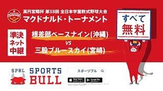 【準決勝第二試合】 根差部ベースナイン vs. 三股ブルースカイ