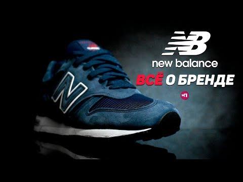 MAX ПОЯСНИТ | NEW BALANCE