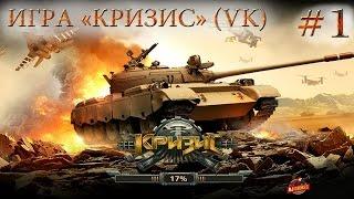 """Игра """"Кризис"""" (ВКонтакте) #1 - Прокачка на бои и наоборот"""