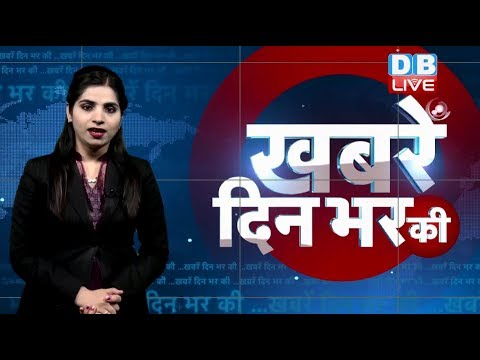 16 April 2019 |दिनभर की बड़ी ख़बरें | Today's News Bulletin | Hindi News India |Top News | #DBLIVE