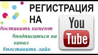 Регистрация на YouTube в 2 клика или что нужно сделать, чтобы подписаться на канал в Ютуб