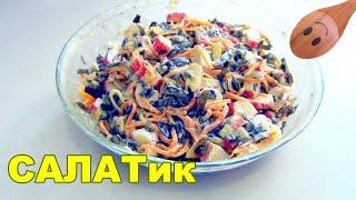 Салат из морской капусты с крабовыми палочками видео рецепт