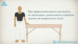 Как отрегулировать высоту массажного стола
