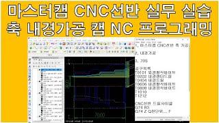 마스터캠 x5 오토캐드 도면을 활용한, CNC선반 축 …