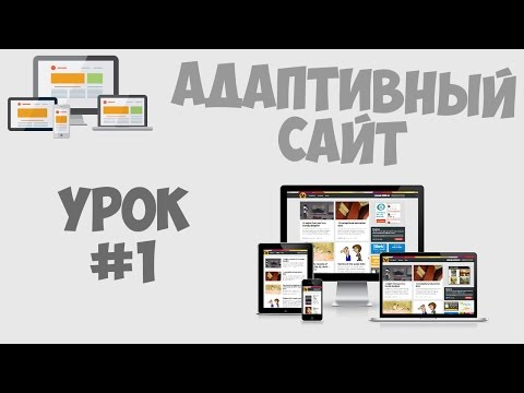 Создание адаптивного сайта | Урок #1 - Начало