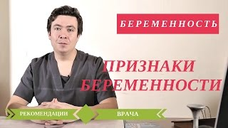 видео Первые признаки и симптомы беременности на ранних сроках