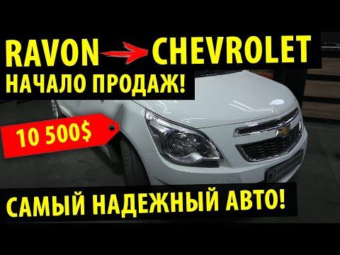 Ravon R4 теперь Chevrolet Cobalt - Начало продаж Равон под новым брендом! 2020!