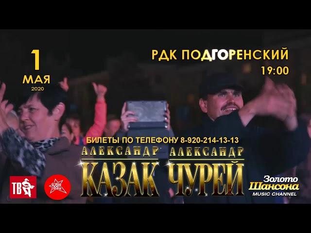 АЛЕКСАНДР КАЗАК И АЛЕКСАНДР ЧУРЕЙ 1 МАЯ В 19:00 В РДК
