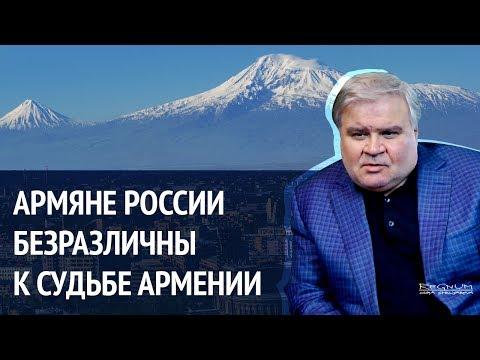 Армяне России безразличны к судьбе Армении? Рубен Григорян [Россия и мир #4]