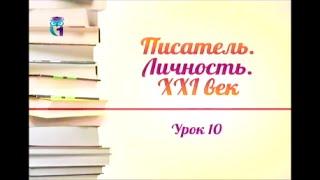 Урок 10. Литература и музыка. Часть 2