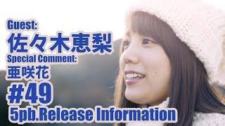 アニソン、ゲームソング最新情報をお届けするプログラム! 「5pb. Relea...