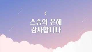 스승의 은혜 | 하모니카 권병호 | 피아노 허림 | 피…
