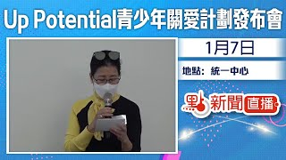 Publication Date: 2021-01-07 | Video Title: 【點直播】1月7日 Up Potential 青少年關愛計劃