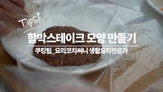 함박스테이크 모양 만들기│쿠킹팁│요리코치써니 생활요리전…