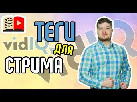 Теги и ключевые слова для стримов в YouTube