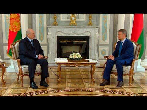 Беларусь и Сбербанк России удовлетворены достигнутым уровнем сотрудничества