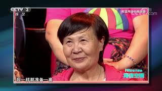 [越战越勇]三胞胎意外降临 产检过程惊喜连连| CCTV综艺