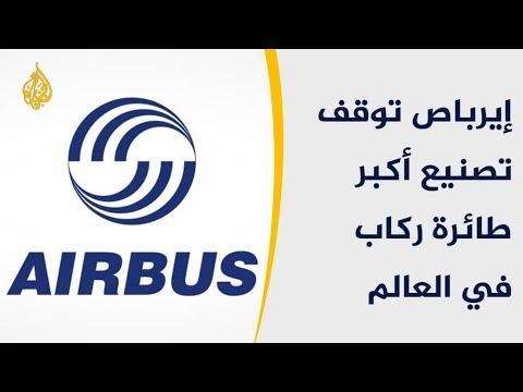 إيرباص توقف إنتاج أكبر طائرة ركاب بالعالم  - 12:54-2019 / 2 / 15