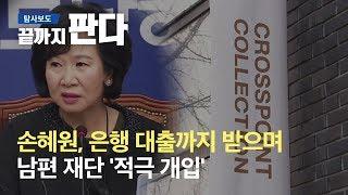 손혜원, 은행 대출까지 받으며 남편 재단 '적극 개입' / SBS