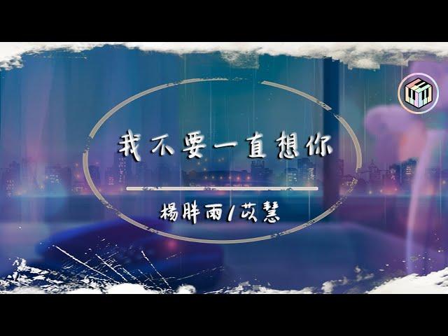 楊胖雨/Yihuik苡慧 - 我不要一直想你(原唱:于晴)【動態歌詞】「我想你總是 在每個清晨白天黑夜裡 我想要和你 一起沉入海底爬上山頂」♪