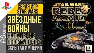 Star Wars: Rebel Assault 2 The Hidden Empire / Звёздные войны - Скрытая Империя | PlayStation 32-bit