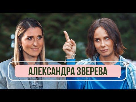 Александра Зверева - Уход из «Демо», домогательства продюсера и жизнь в Америке