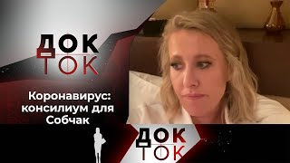 Коронавирус консилиум для Собчак Док ток Выпуск от 26 10 2020