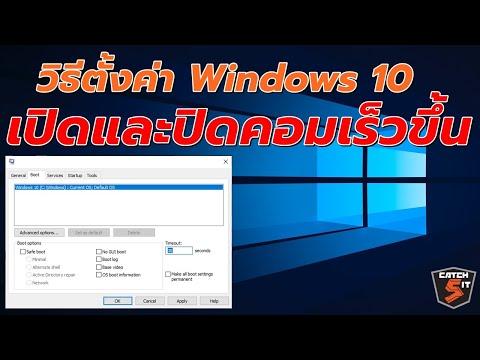 วิธีตั้งค่า Windows 10 ให้เปิดและปิดคอมเร็วขึ้น  I #Catch5IT