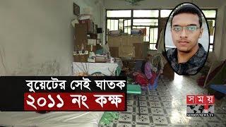 বুয়েটের সেই ঘাতক ২০১১ নং কক্ষ । BUET Abrar | Somoy TV