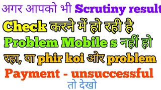 Payment unsuccessful why??? 😢 In 12th scrutiny Result 😭😭!!