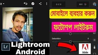 Lightroom Mobile Tutorial - How to install Lightroom Mobile