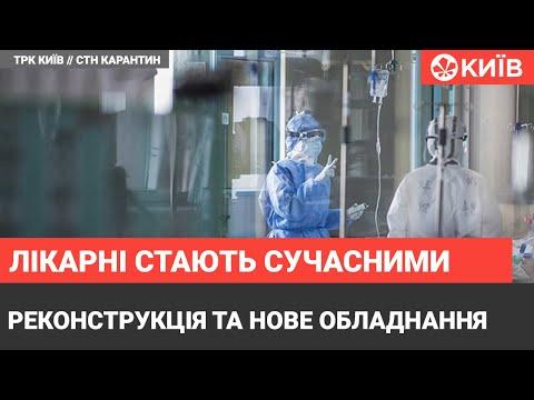 Київські лікарні реконструюють та закуповують сучасне обладнання