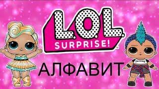 Куклы ЛОЛ ! Учим АЛФАВИТ С LOL Имена Русская Азбука / Learning  Alphabet LOL Surprise Dolls !