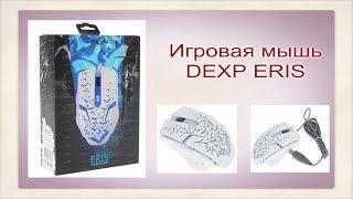 Игровая мышь DEXP ERIS