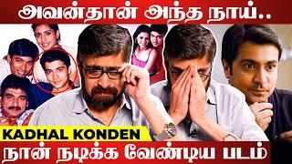 என்னோட வாய்ப்புகளை அழிச்சுட்டாங்க! Cinema is a Gamble.. - Thulluvadho Ilamai Abhinay Blasts!!