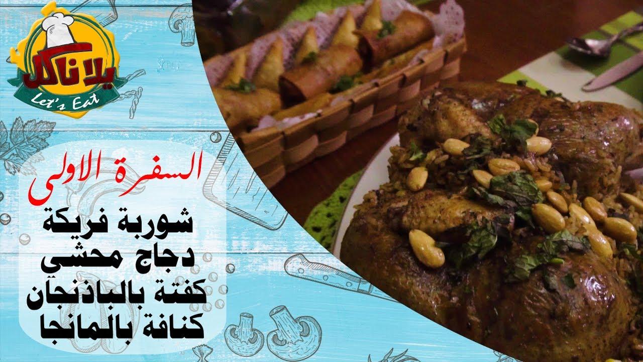 أغرب طريقة لدجاج المحشي !! وكنافة بالمانجو ؟!! سفرة رمضان الاولى -stuffed chicken  ramadan iftar
