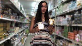 Обзор тайской косметики | Тайские крема для лица | Патчи под глаза| ВЫПУСК 1