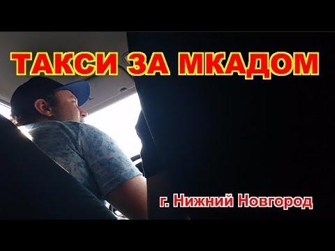 Такси за МКАДОМ : Яндекс и Ситимобил, что происходит в Нижнем Новгороде ?