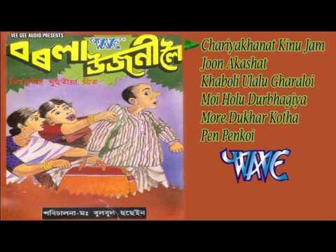 Barala Ujani Loi - Jukebox - Latest Assamese Songs 2017 - Assamese Drama: Title - Barala Ujani Loi  label - Wave Music