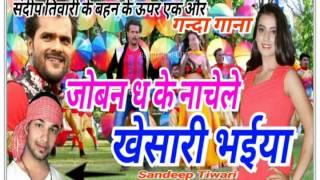 संदीप तिवारी के बहन के ऊपर एक और गंदा गाना जैसी करनी वैसी भरनी Joban Dhake Nachele Khesari Bhaia