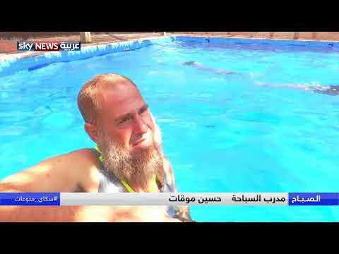 منفذ بحري فلسطيني يوفر دروساً في السباحة لأطفال غزة  - 10:54-2018 / 9 / 19