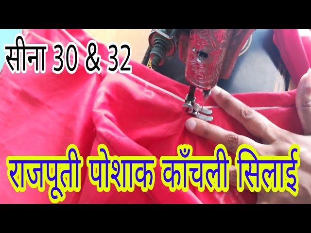 Rajputi poshak Stitching