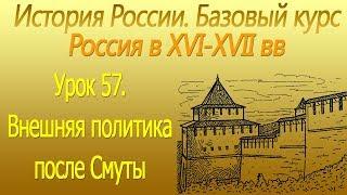 Россия в ХVI-ХVII вв. Внешняя политика после Смуты. Урок 57