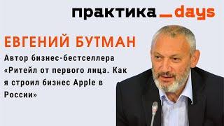 О ритейле и предпринимательстве Евгений Бутман легенда российского ритейла