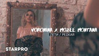 VORONINA x Mozee Montana - Лети / Редкая