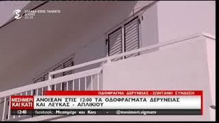 Το μπαλκόνι από το οποίο πυροβόλησαν τον Σολωμό Σολωμού