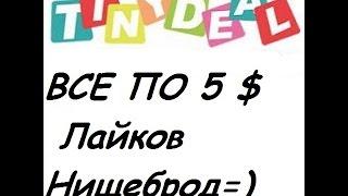 Посылка с Tinydeal- Зона 5 $